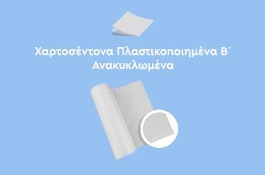 χαρτοσέντονα πλαστικοποιημένα ανακυκλωμένα