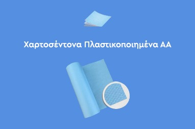 homepage-icon-πλαστικοποιημένα-χαρτοσέντονα